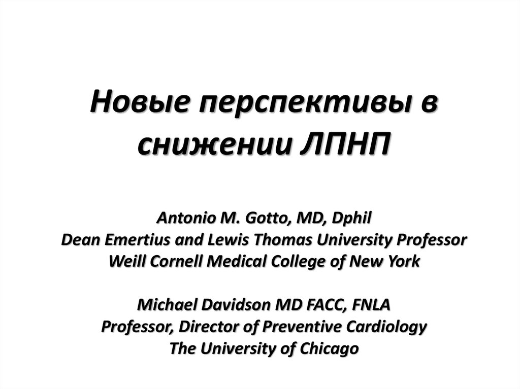 Новые перспективы в снижении ЛПНП Antonio M. Gotto, MD, Dphil Dean Emertius and Lewis Thomas University Professor Weill Cornell