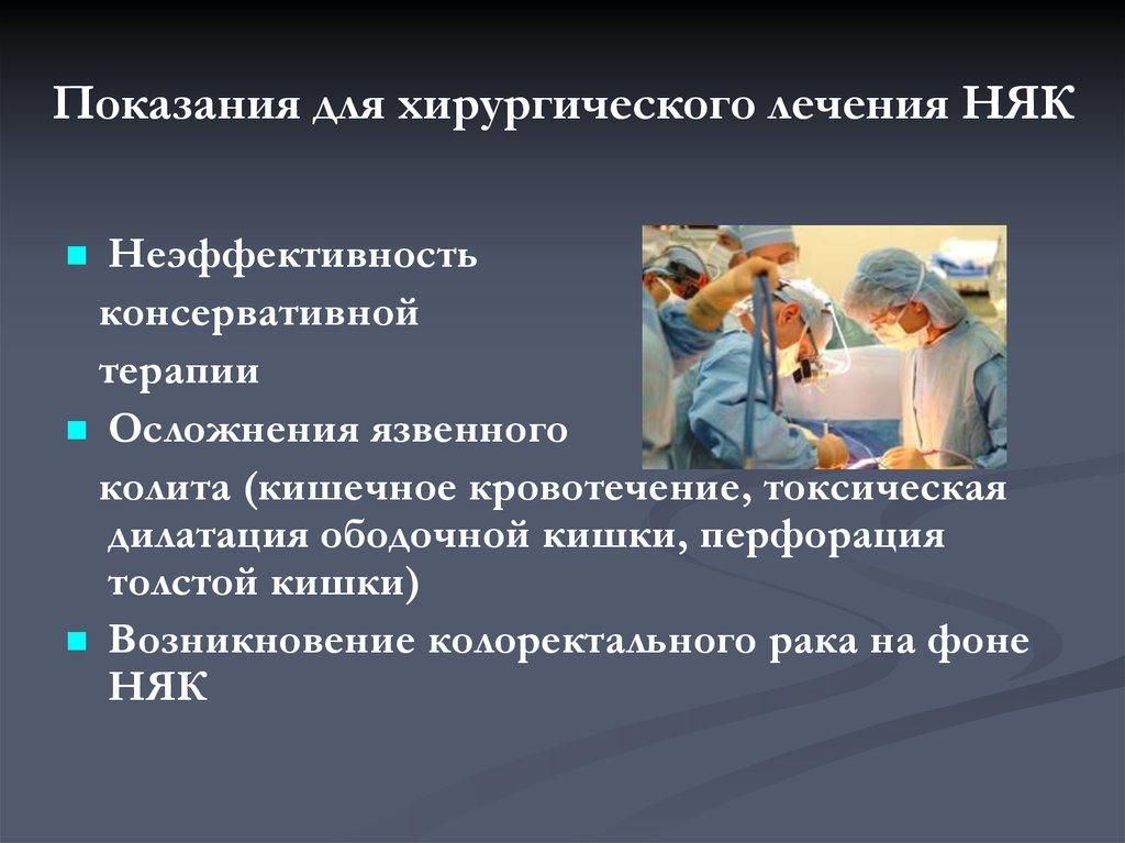 Схемы лечения няк