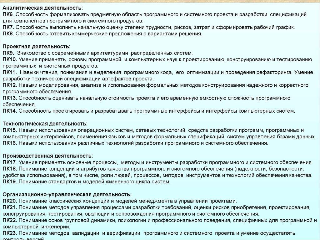 pdf bauprozesse und