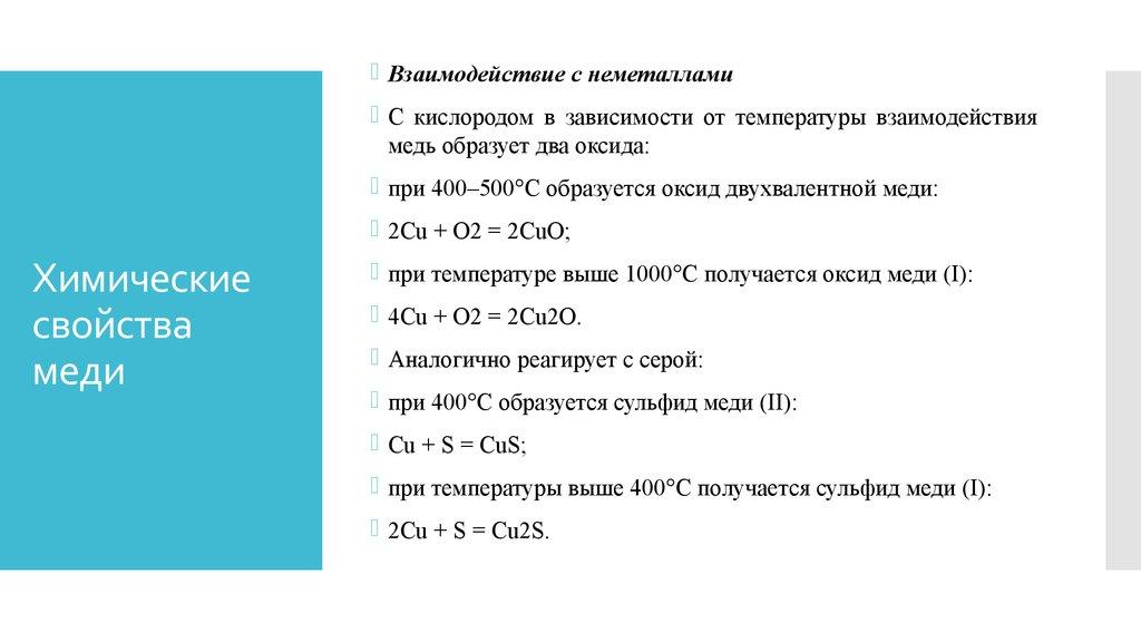 Химические опыты медь химические и физические свойства исторических стилях