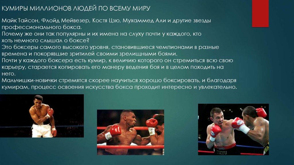 презентация бокс картинки своими руками