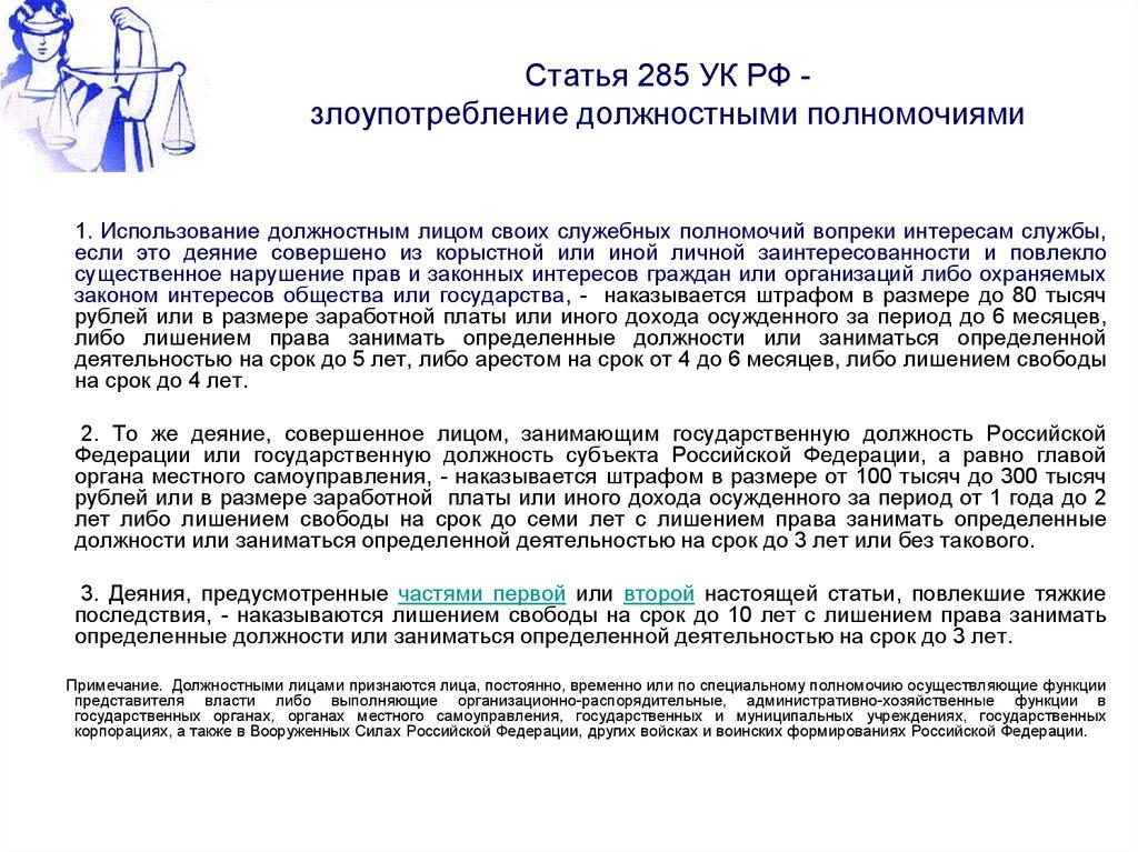 статья 286 ук рф ч3 задают