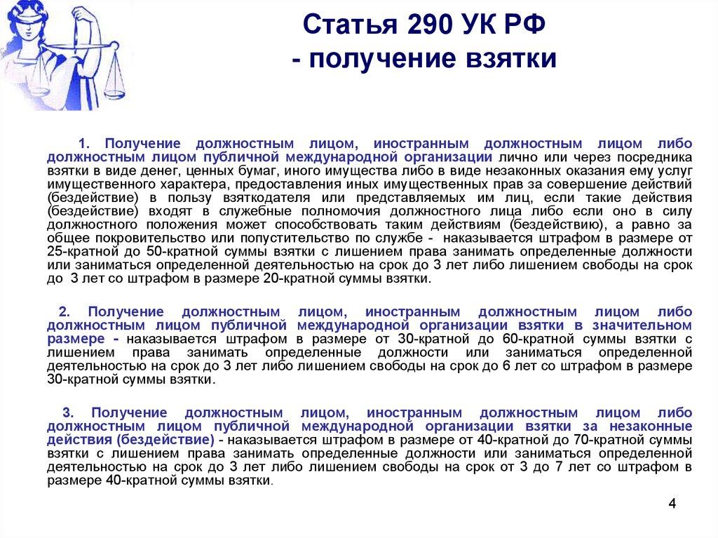 290 ук крупный размер