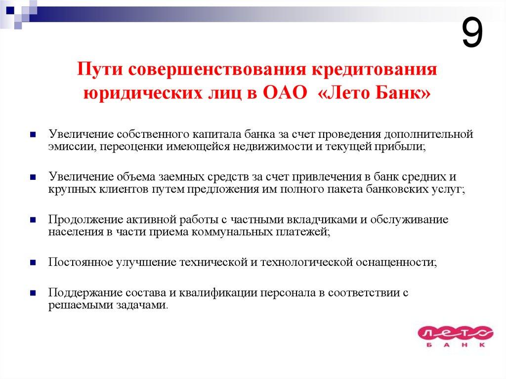 Кредитные программы банка Восточный