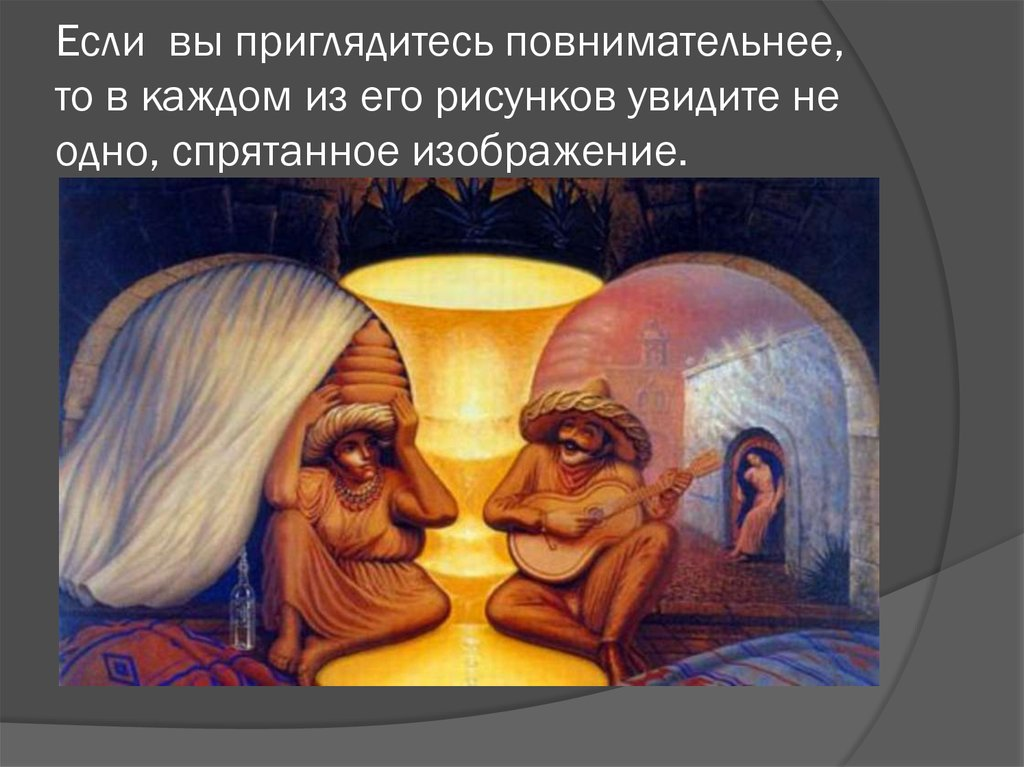 Мы видим женщину загадку картинки