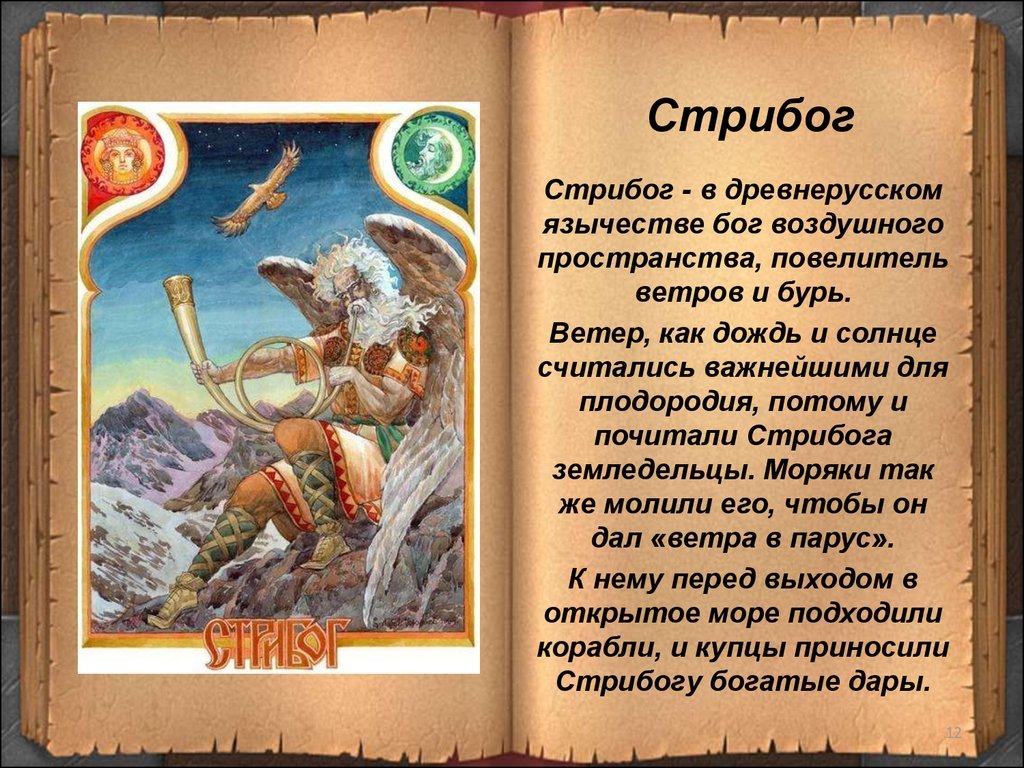 21 АВГУСТА - ДЕНЬ СТРИБОГА ЛЕТНЕГО Slide-11