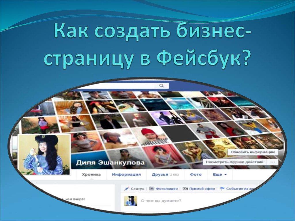 Картинки и статусы для фейсбука