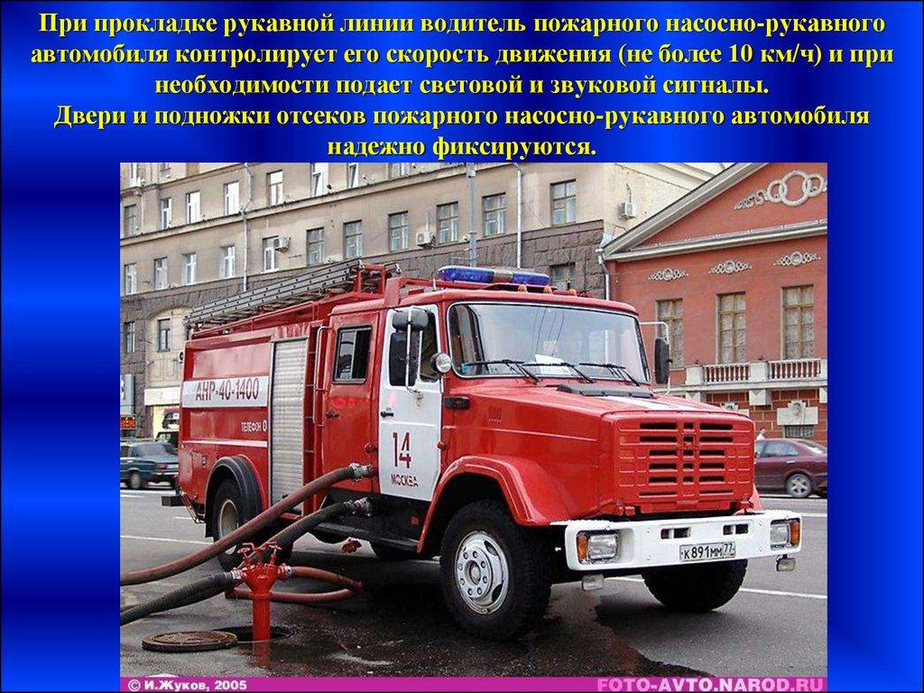 обязаности водителя пожарной машины или функциональное нижнее