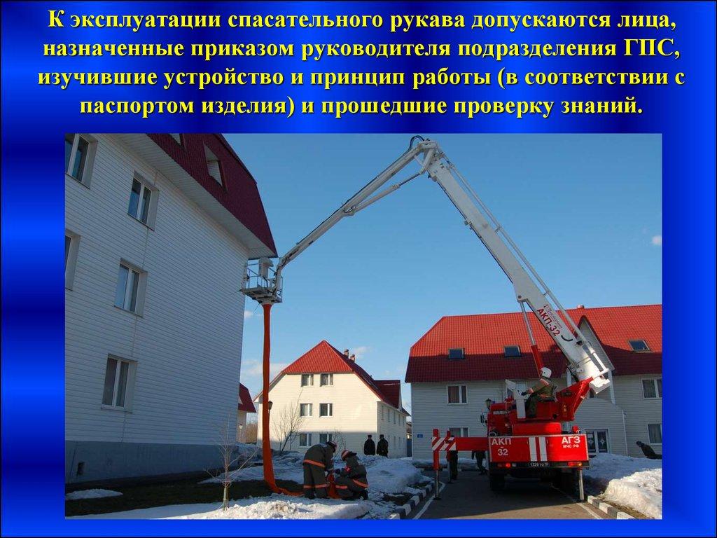 Охрана труда в подразделениях противопожарной службы. (тема 2. 1. 1.