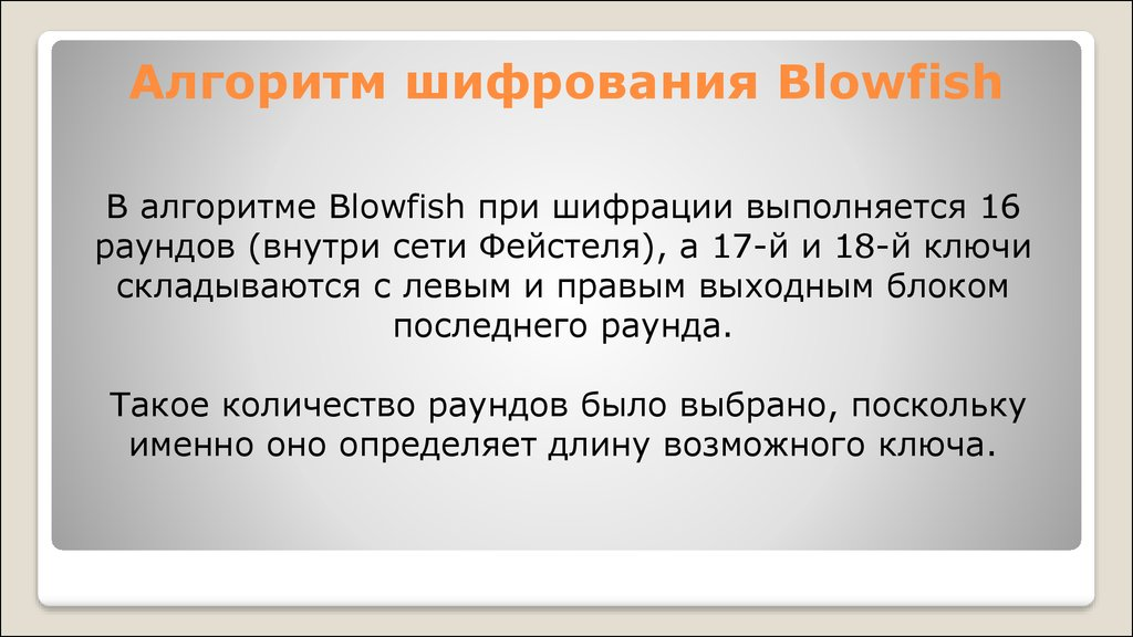 Алгоритм шифрования Blowfish