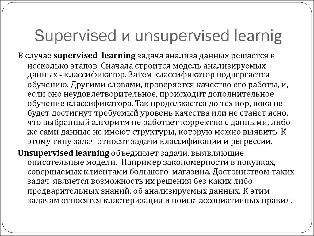 Supervised и unsupervised learnig