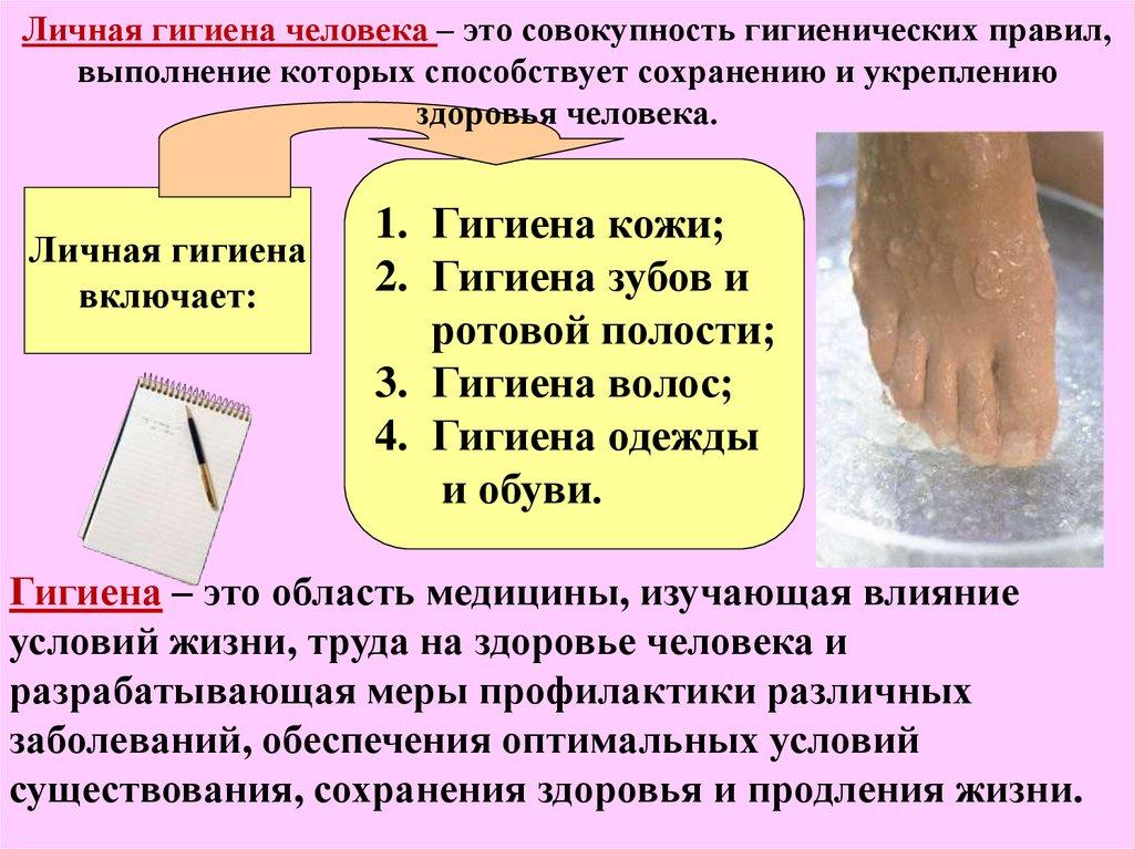 c4fe137f94a7 ... Личная гигиена человека – это совокупность гигиенических правил,  выполнение которых способствует сохранению и укреплению здоровья ...