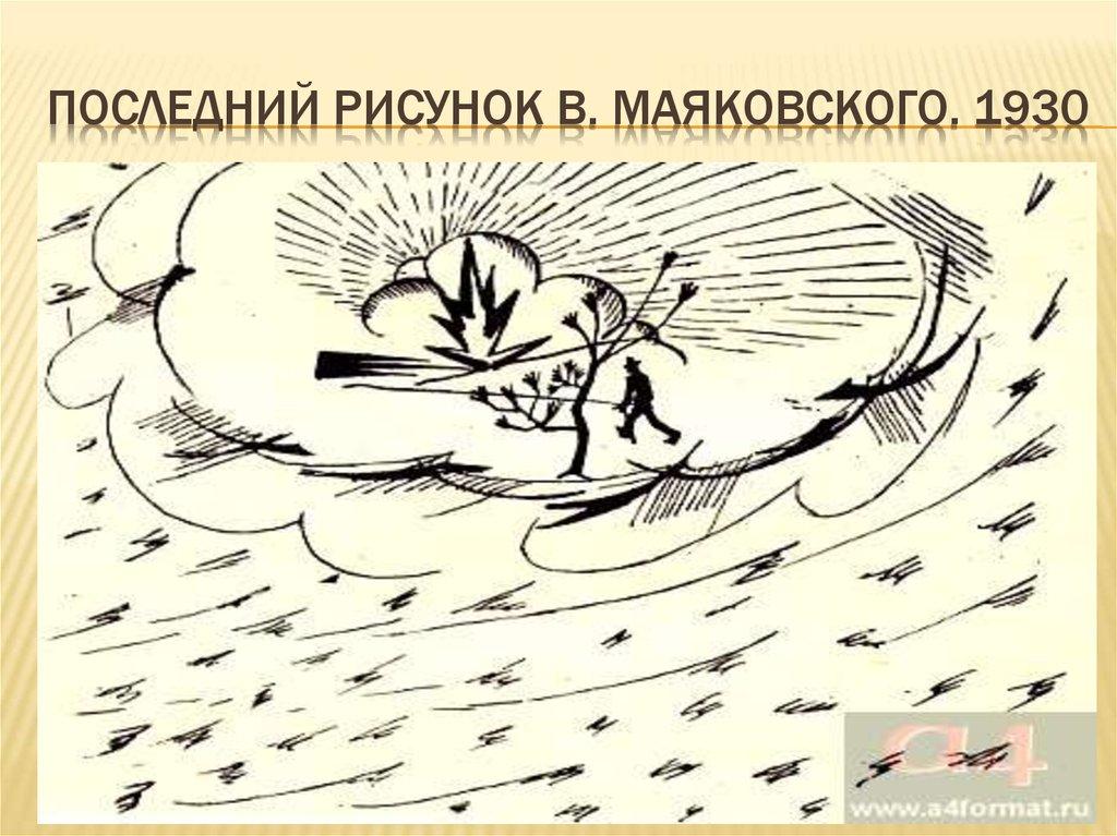 иллюстрации к произведениям маяковского картинки бухгалтер всегда