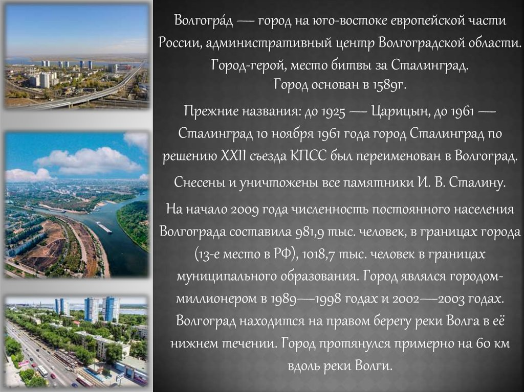 Царицын- Сталинград- Волгоград - презентация онлайн мамаев курган на карте волгограда