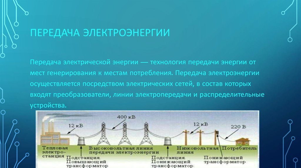 С чем связаны потери электроэнергии при передаче её на расстояния? Универ soloBY