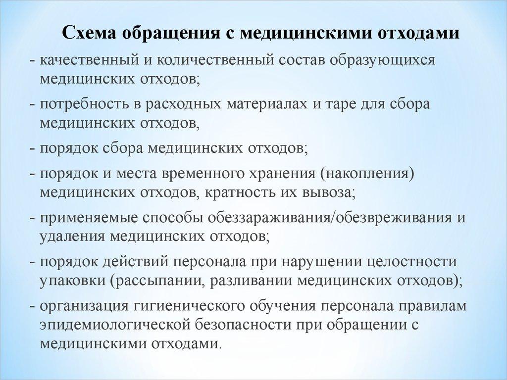 Инструкцию по обращению с медицинскими отходами