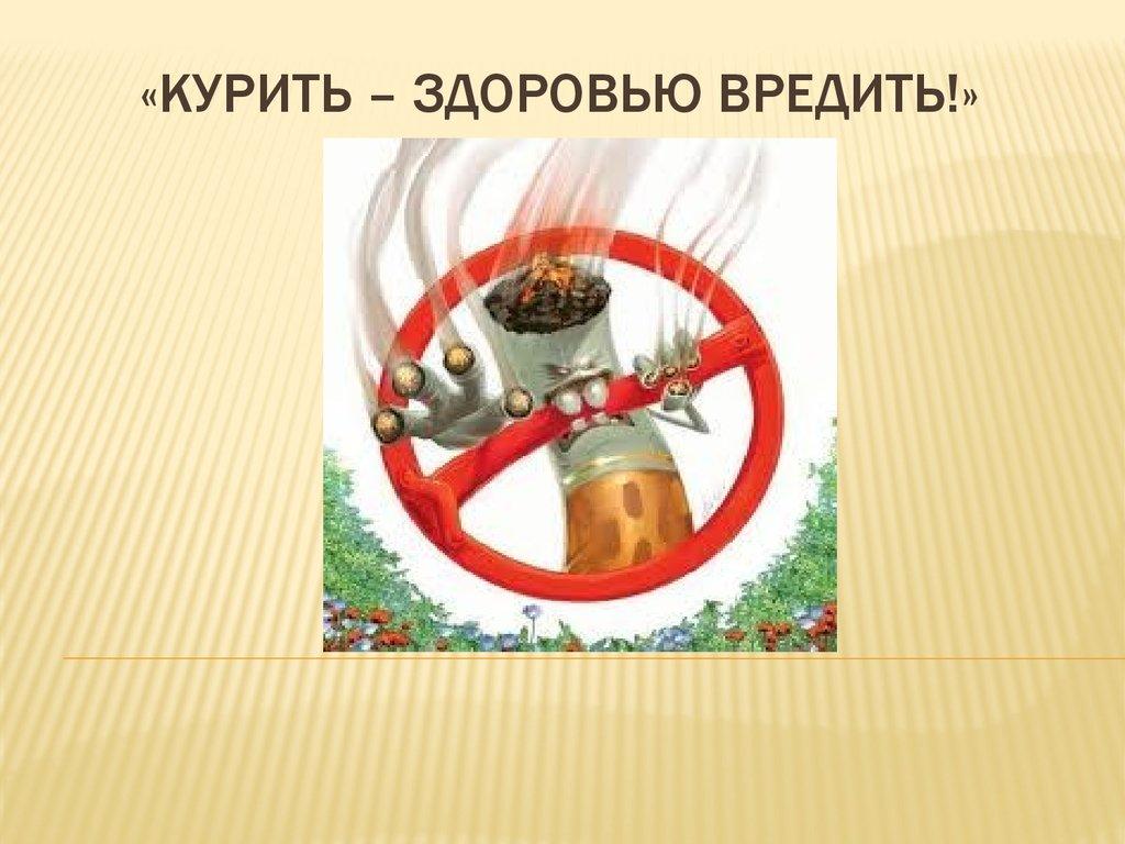 Курение вредит здоровью картинки