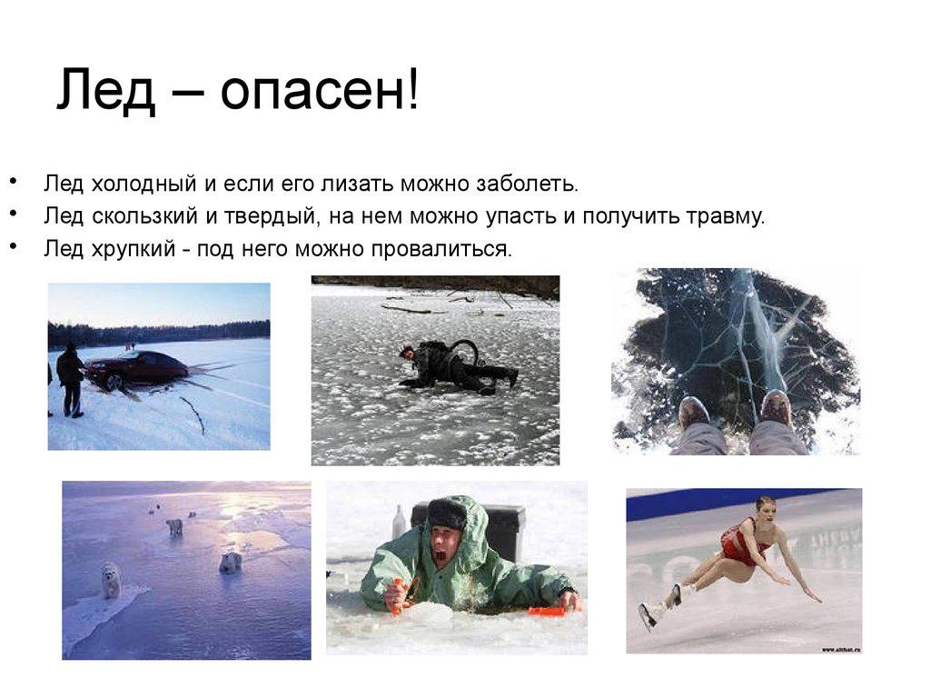 Лед вреден картинки, прикольные для