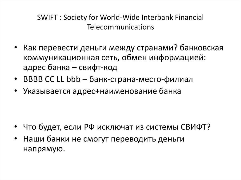 SWIFT : Society for World-Wide Interbank Financial Telecommunications
