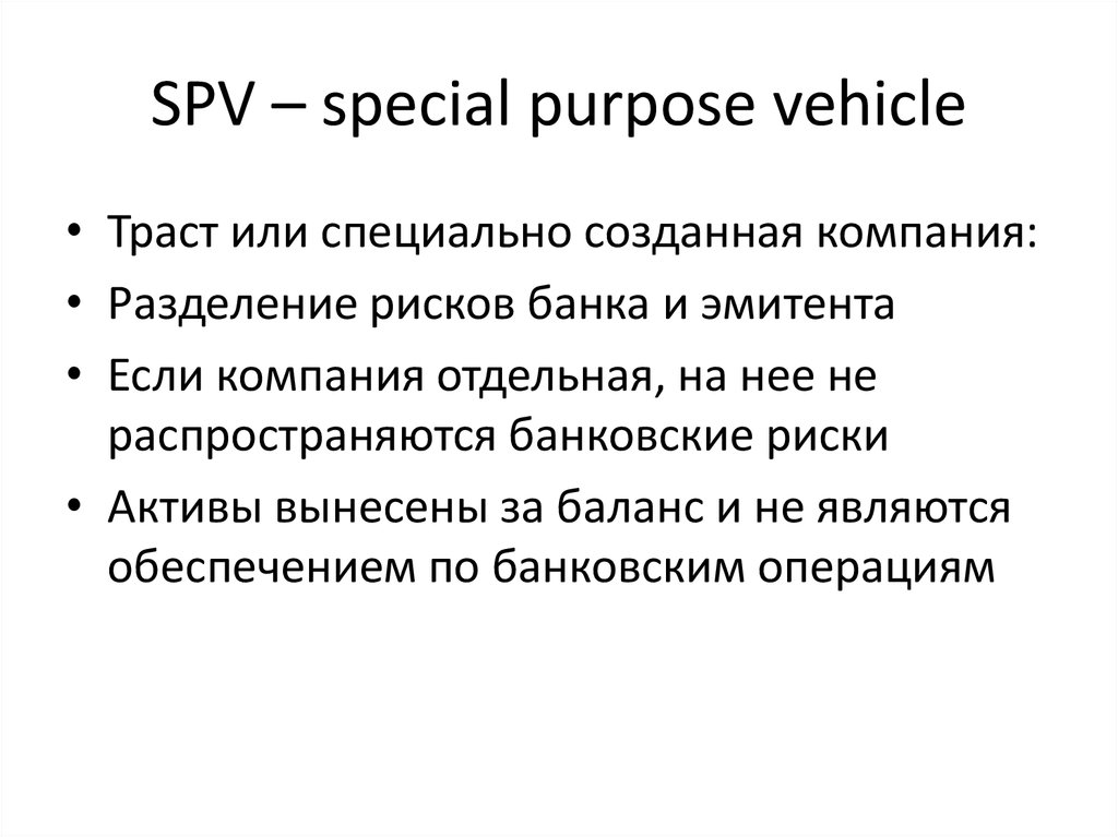 SPV – special purpose vehicle