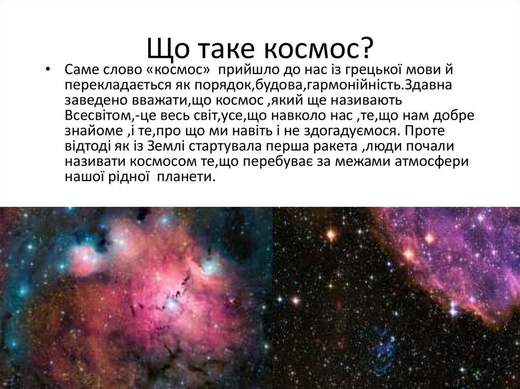 Картинки космос с текстом, рязань столица