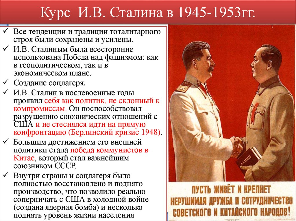 the role of stalin in the soviet union The citizens of the soviet union could not criticize stalin or else they would be immediately 'purged' (lowe 327) so he still denied basic liberties as therefore, stalin gained more power in the political aspect of the society with the new constitution furthermore, stalin had control over the cultural and.