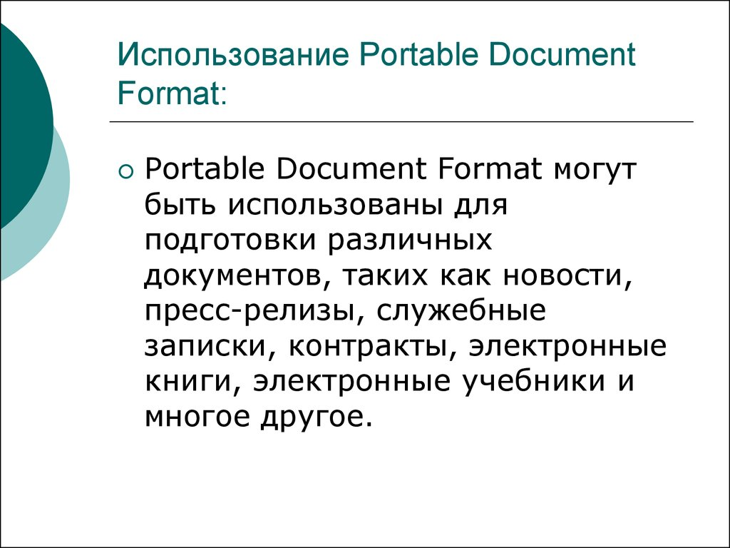 Использование Portable Document Format: