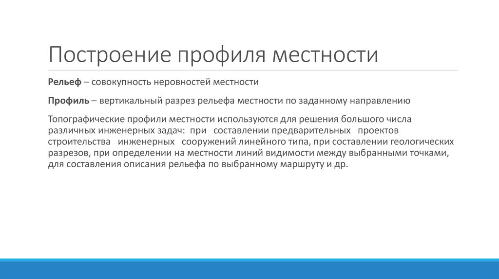 Решение задач по топографической карте презентация предмет деньги кредит банки решение задач