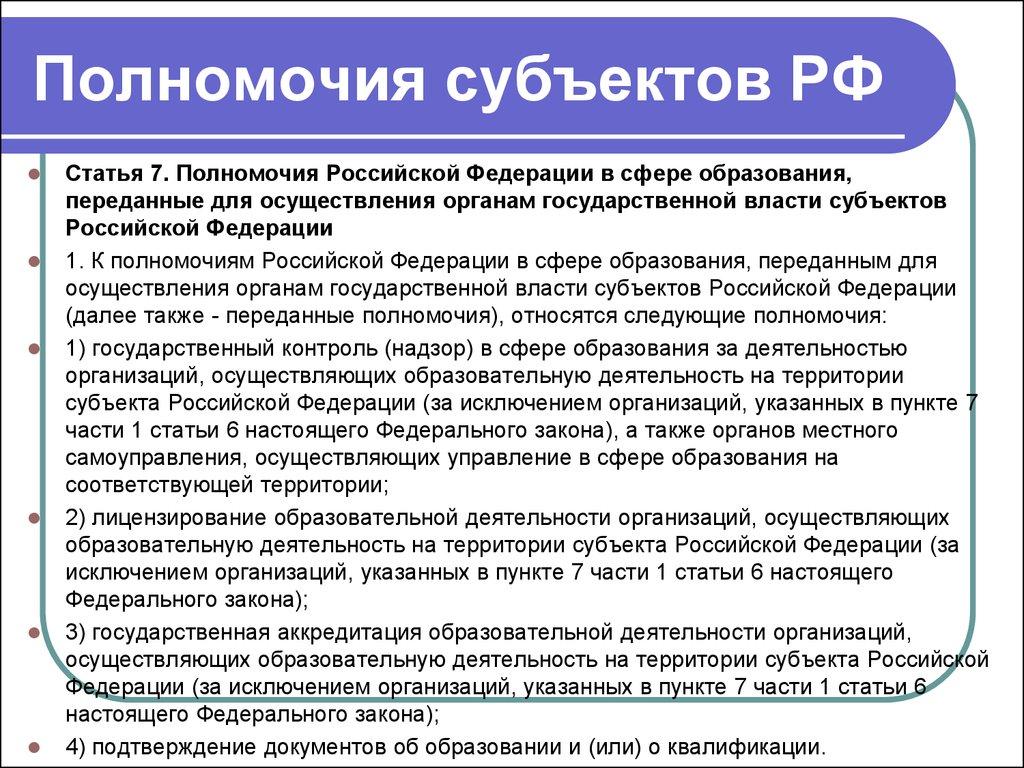 Предметы Ведения И Полномочия Субъектов Рф. Шпаргалка