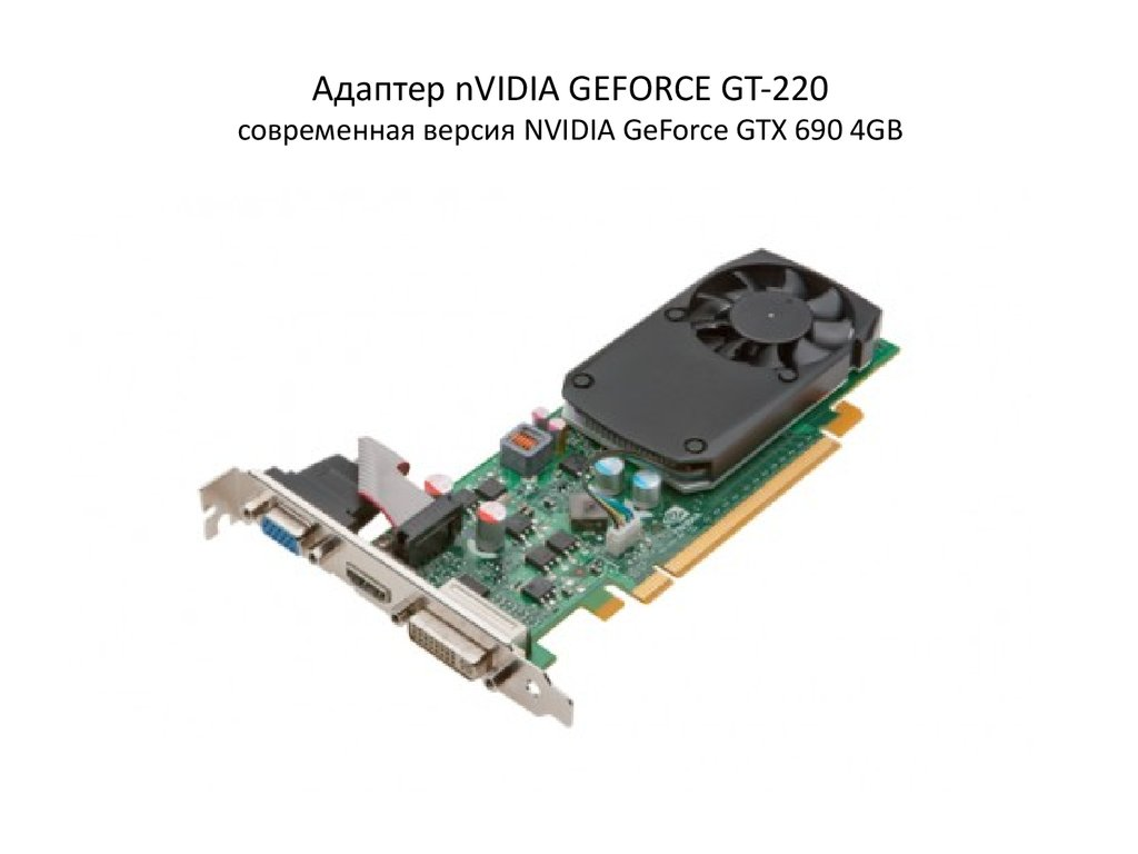 Адаптер nVIDIA GEFORCE GT-220 современная версия NVIDIA GeForce GTX 690 4GB