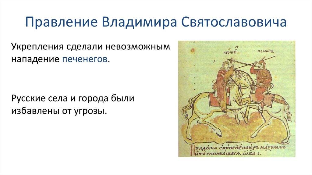 годы правления князя владимира святославича карту памяти как
