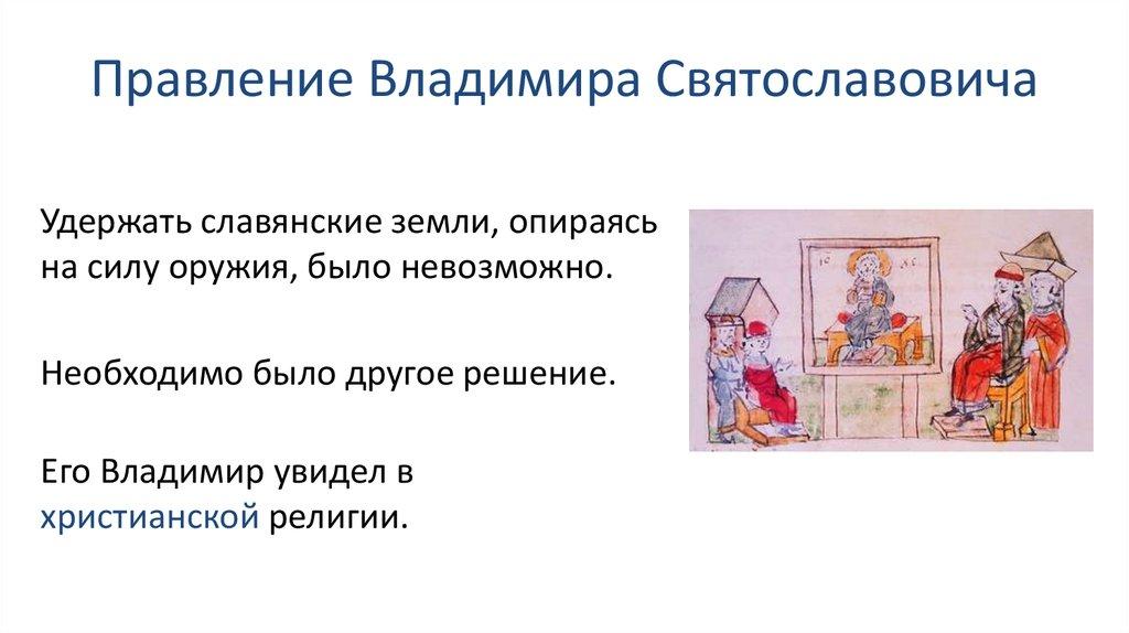 Годы правления князя владимира святославича