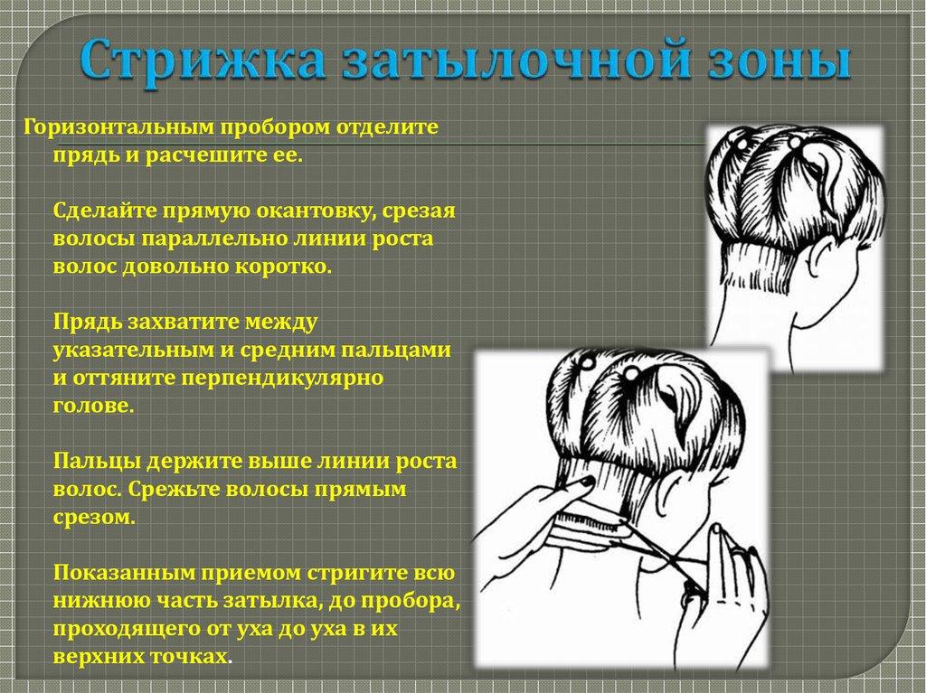 Вертикальный пробор проходит от середины лба через макушку до затылка; горизонтальный - от уха до уха через макушку.
