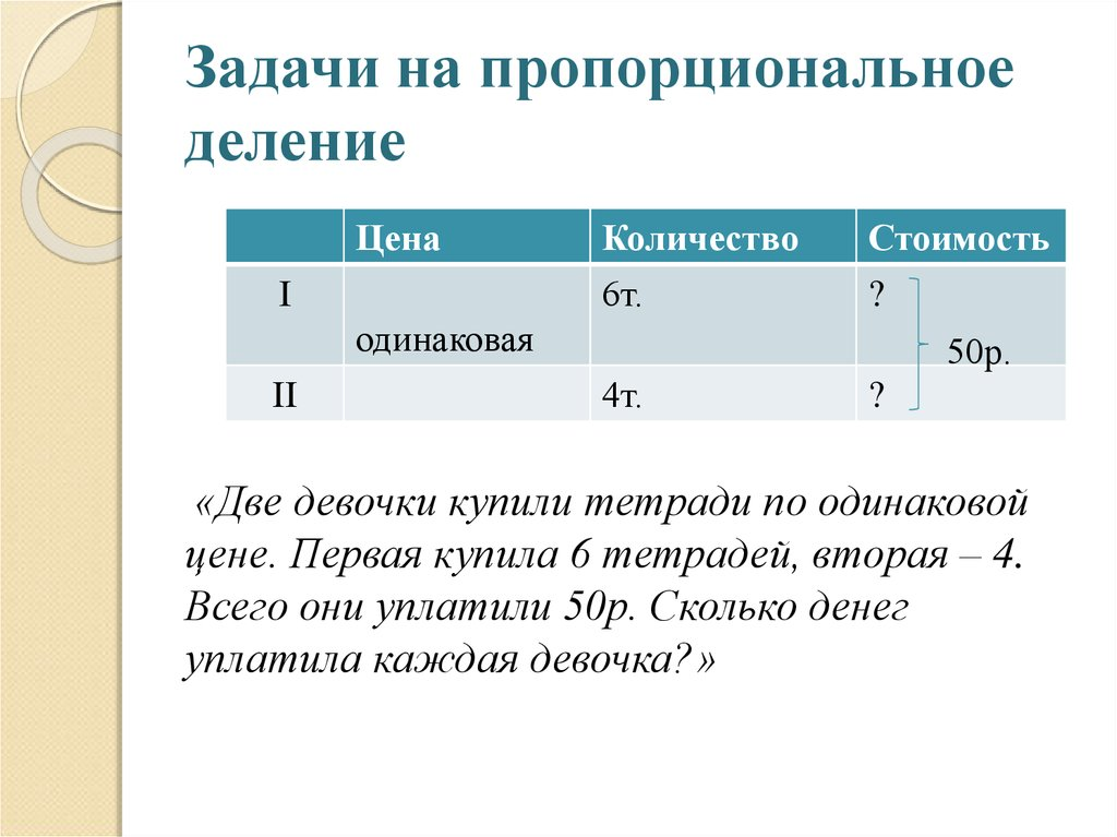 Методика решения задач на пропорциональное деление типы решения задач по экономике