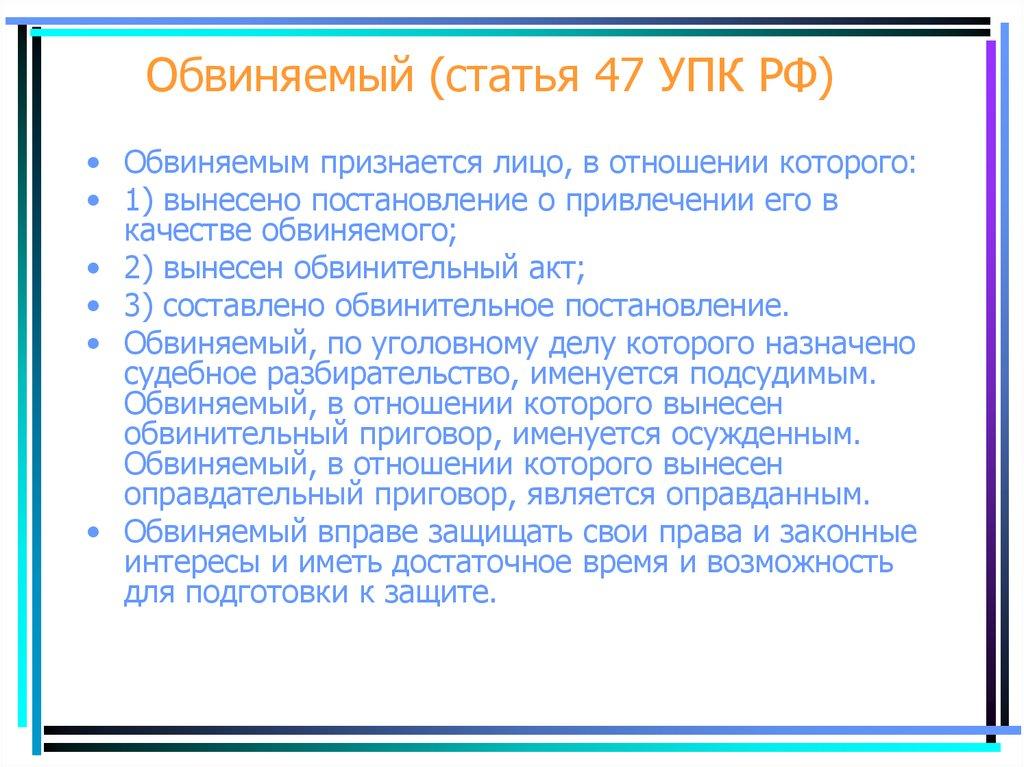 Статья 47 упк рф