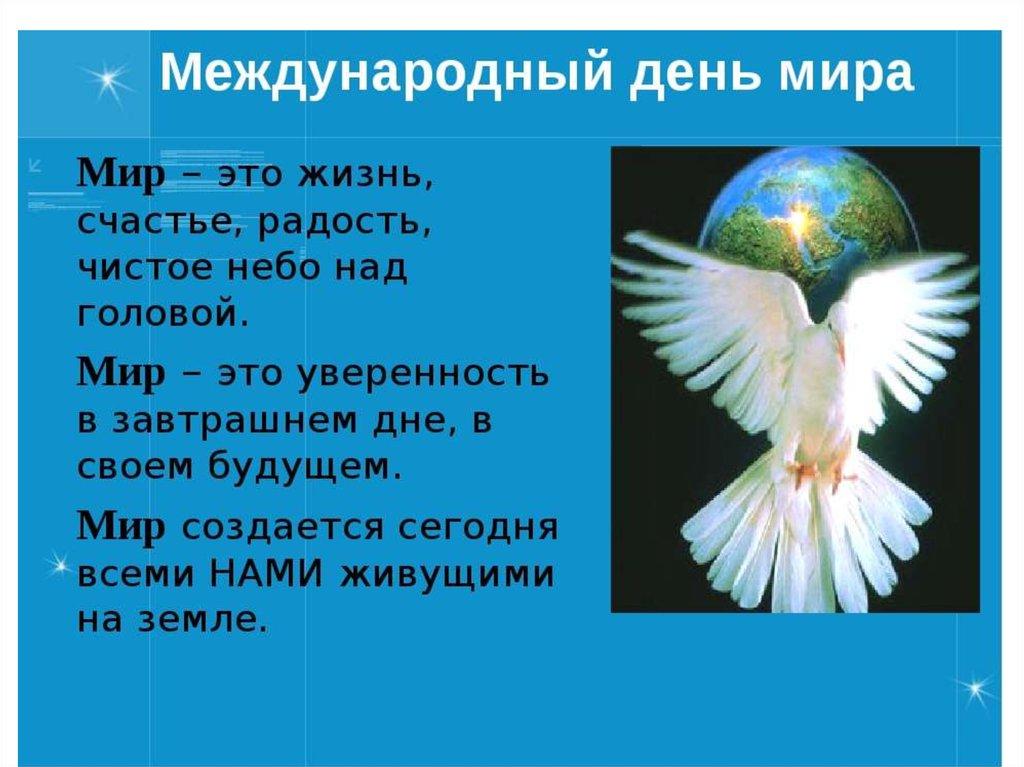 Красоты картинки, международный день мира картинки плакат