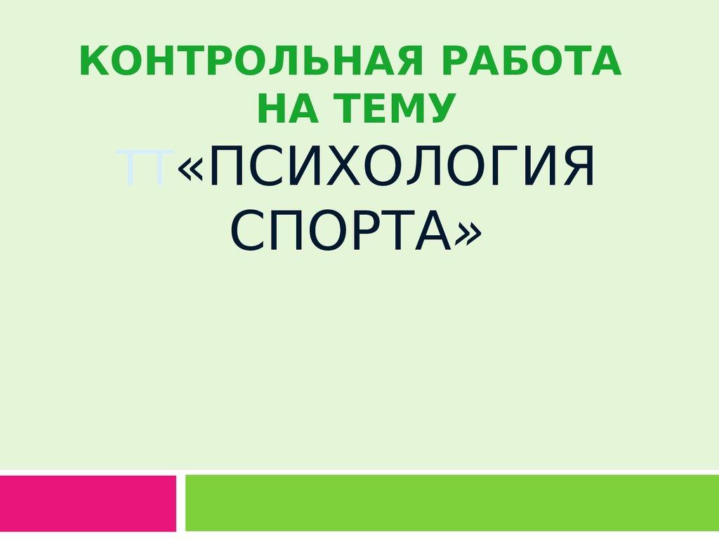 Психология спорта презентация онлайн Контрольная работа на тему тТ ПСИХОЛОГИЯ СПОРТА