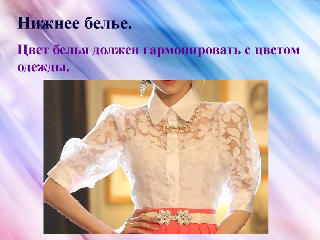 Женское белье презентация фото пизда в сексуальном нижним белье