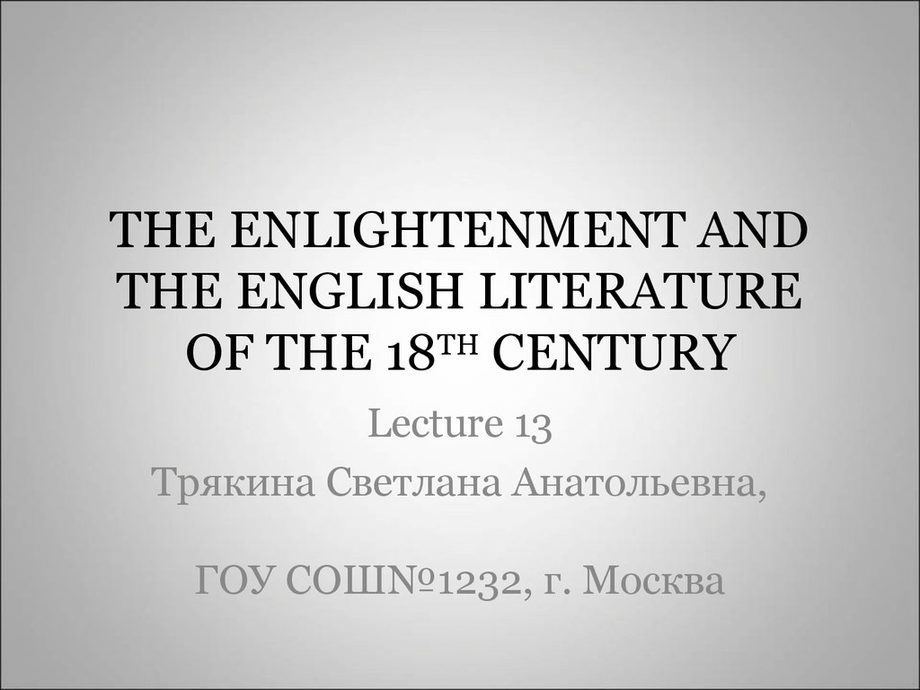THE ENLIGHTENMENT AND THE ENGLISH LITERATURE OF THE 18TH CENTURY