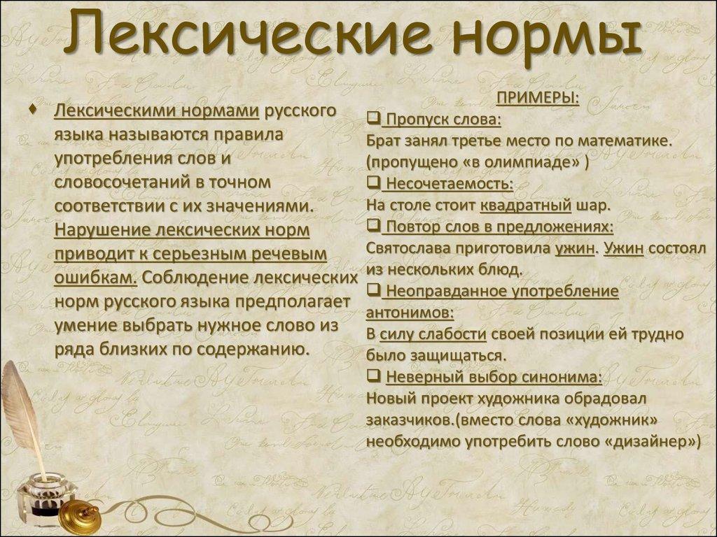 виды литературного языка