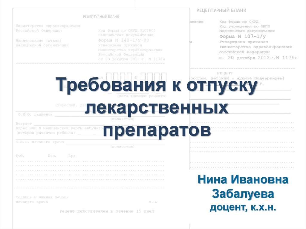 Приказ минздрава рф от 30. 06. 2015 n 386н