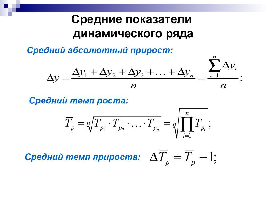 Особенности Сравнительного Анализа Рядов Динамики. Шпаргалка