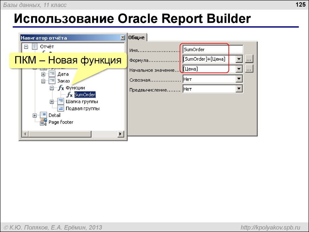 Использование Oracle Report Builder