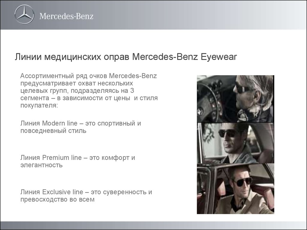 Линии медицинских оправ Mercedes-Benz Eyewear