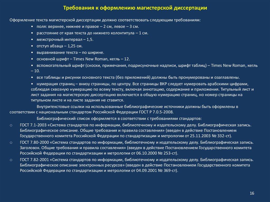 Магистерские диссертации презентация онлайн Требования к оформлению магистерской диссертации Примеры библиографического описания