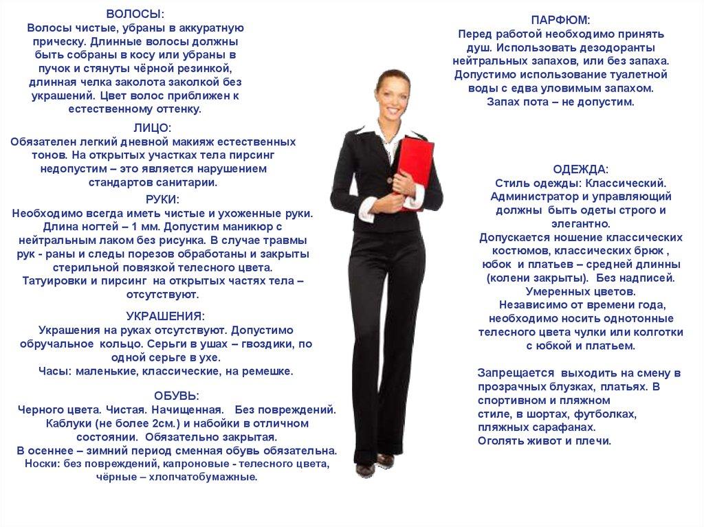 Стандарты внешнего вида - презентация онлайн Имидж Компании
