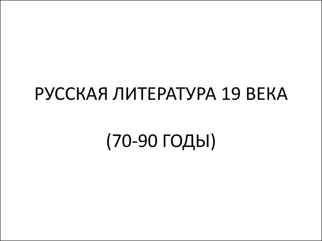 Груповуха руская 70 годов