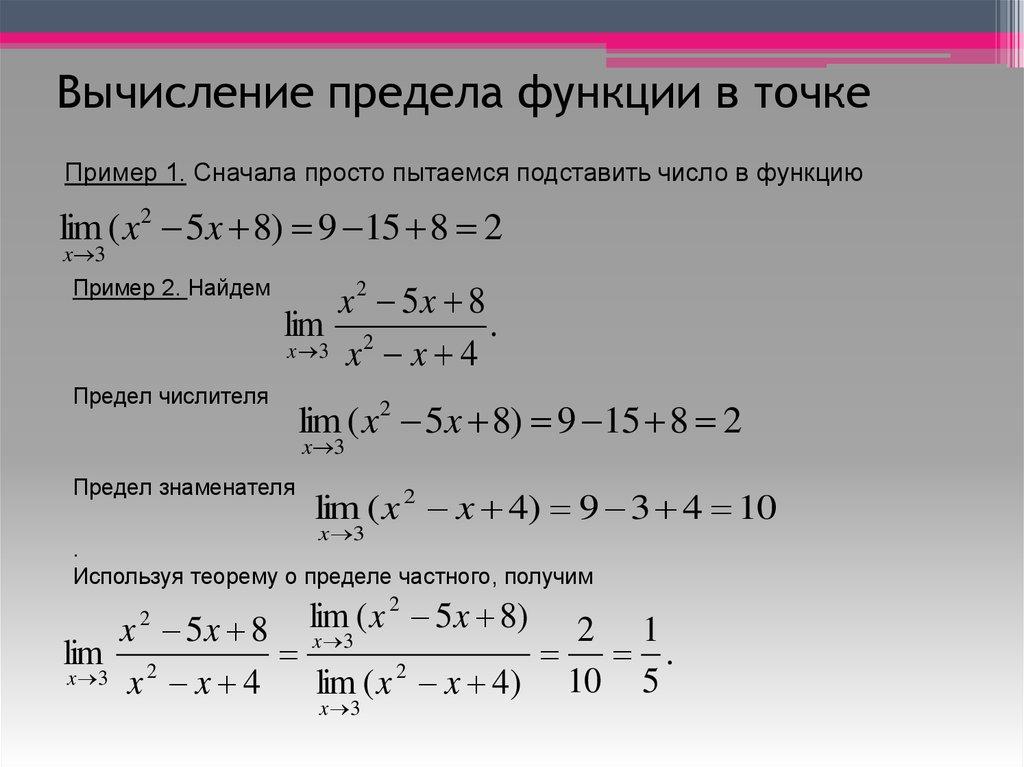 предел решебник задачи функции найти