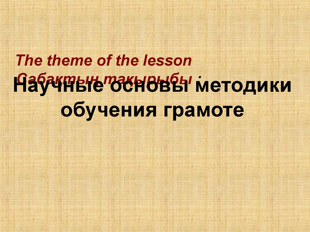 The theme of the lesson Сабақтың тақырыбы :