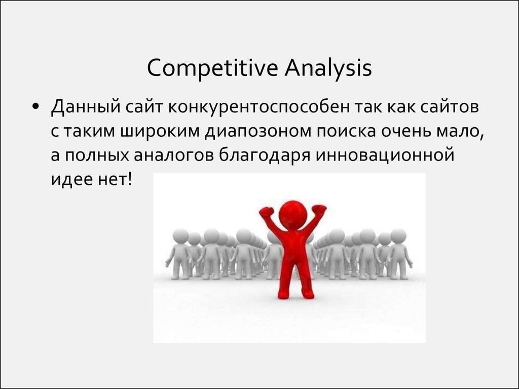 competitive anylasis A competitor analysis is an assessment of the strengths and weaknesses of your businesses' competitors this in-depth analysis of your industry competitors can help.